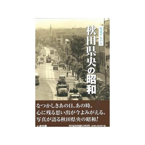 ((本))いき出版 写真アルバム 秋田県央の昭和