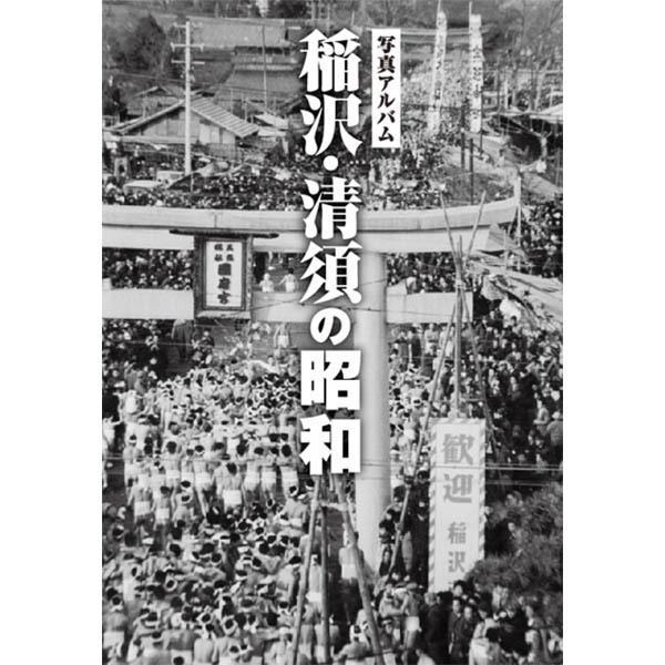 ((本))樹林舎 (愛知県)写真アルバム 稲沢・清須の昭和