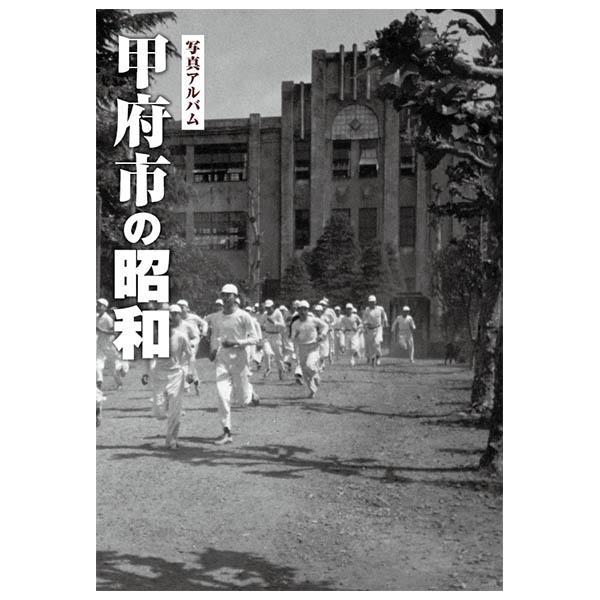 ((本))樹林舎 写真アルバム (山梨県)甲府市の昭和