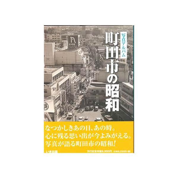 ((本))いき出版 (東京都)写真アルバム 町田市の昭和