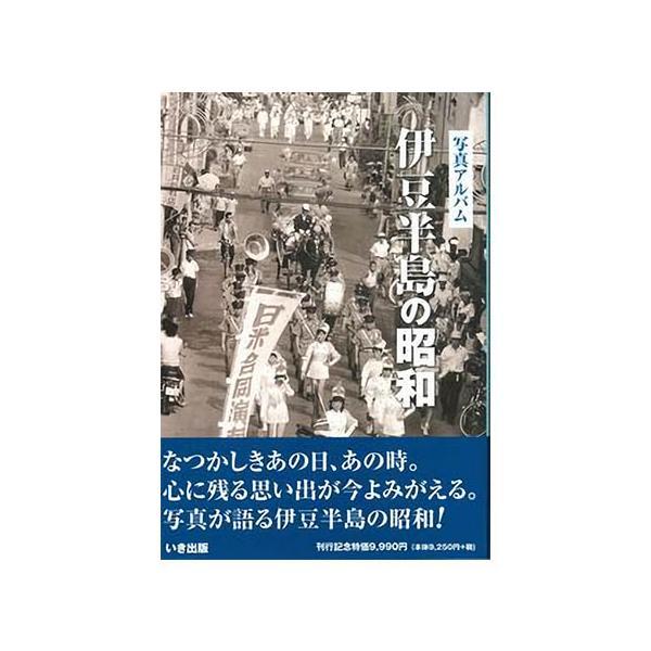 ((本))いき出版 (静岡県)写真アルバム 伊豆半島の昭和