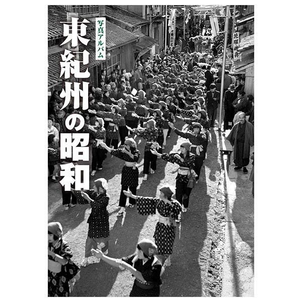 ((本))樹林舎 写真アルバム (三重県) 東紀州の昭和