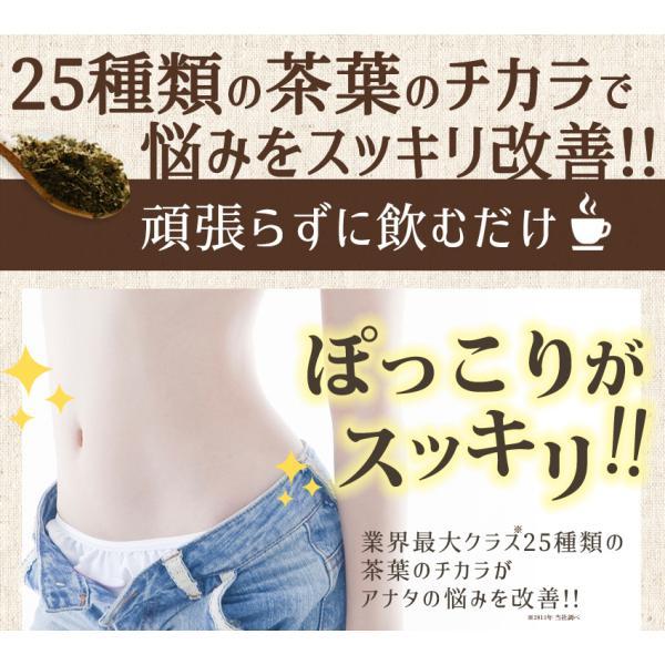 便秘茶 TVで大好評 するするぽん茶 3包 ほうじ茶風味 お試しサイズ 便秘茶/便秘薬/無添加/お茶/食物繊維/ダイエット茶 - 定形外送料無料 -|kumokumo-square|02