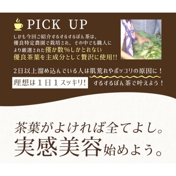 便秘茶 TVで大好評 するするぽん茶 3包 ほうじ茶風味 お試しサイズ 便秘茶/便秘薬/無添加/お茶/食物繊維/ダイエット茶 - 定形外送料無料 -|kumokumo-square|05