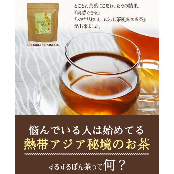 便秘茶 TVで大好評 するするぽん茶 3包 ほうじ茶風味 お試しサイズ 便秘茶/便秘薬/無添加/お茶/食物繊維/ダイエット茶 - 定形外送料無料 -|kumokumo-square|06
