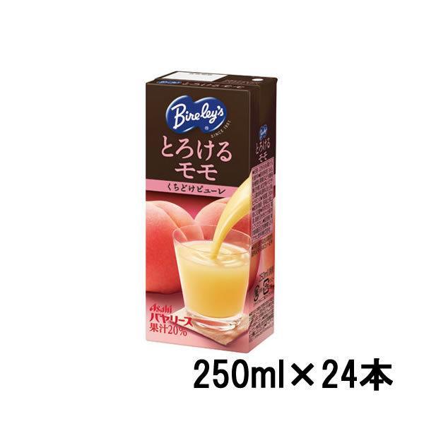 アサヒ バヤリース とろけるモモ 紙パック 250ml × 24本 [ Asahi / モモ ] 取り寄せ商品 - 送料無料 - 北海道・沖縄を除く