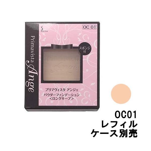 くずれにくい化粧のり実感パウダーファンデーションUV OC01 レフィル 花王 ソフィーナ プリマヴィスタ アンジェ - 定形外送料無料 -wp|kumokumo-square