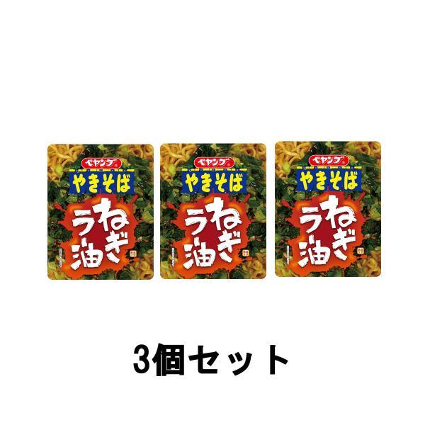 まるか食品 ペヤング ねぎラー油 118g 3個セット [ peyoung / マルカ / やきそば ]- 送料無料 - 北海道・沖縄を除く