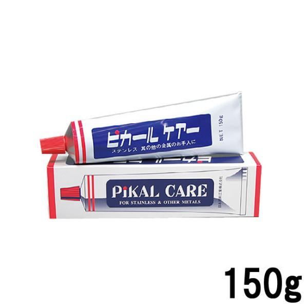 日本磨料工業 ピカール ケアー 150g [ PiKAL / 研磨剤 / 金属磨き / 磨き剤 / クリーム状 ]- 定形外送料無料 -