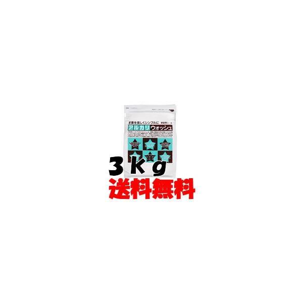 アルカリウォッシュ 3kg - 送料無料 - 北海道・沖縄を除く|kumokumo-square