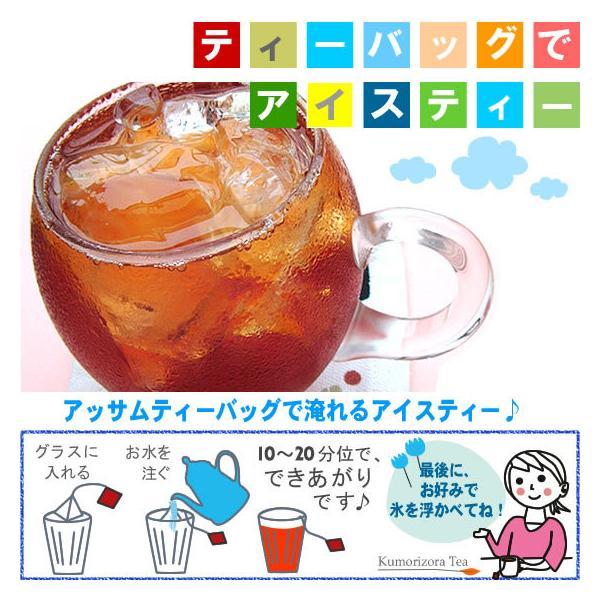 アッサムティー ティーバッグ 40個★5個プレゼント中 kumorizora 02