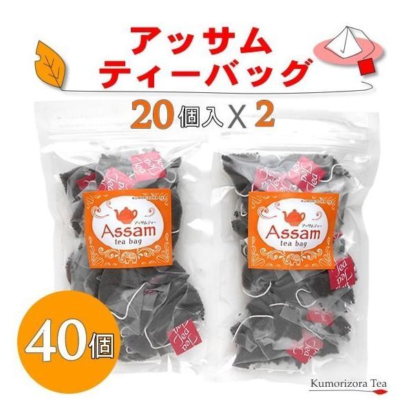 アッサムティー ティーバッグ 40個★5個プレゼント中 kumorizora 05