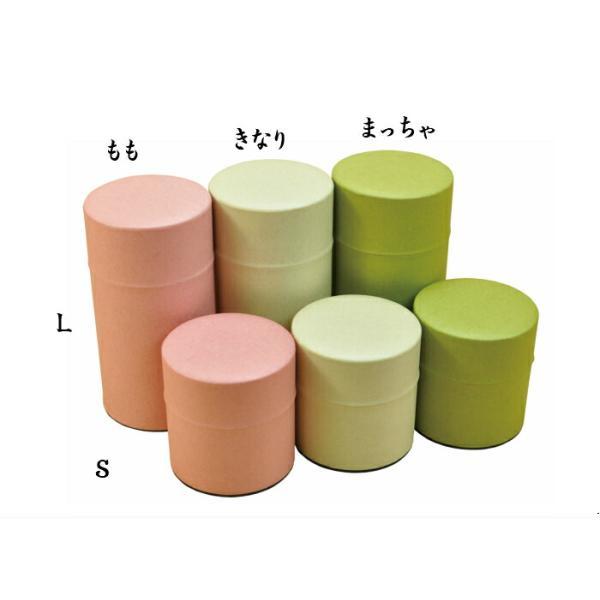 茶筒 和紙茶筒 ぽッ・かん 和ノイロ (単色) S /895649/ 日本製 美濃和紙 和柄 和風 茶缶 お茶っ葉入れ おしゃれ 茶葉 紅茶 緑茶 コーヒー豆 てまひま工房