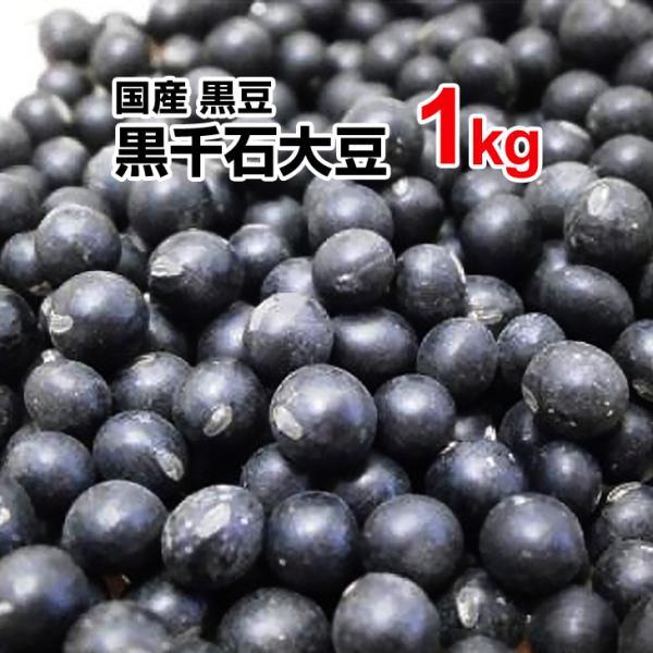 幻の黒千石大豆1kg 29年度産 国産 北海道産