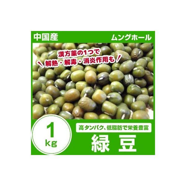 外国産 緑豆1kg