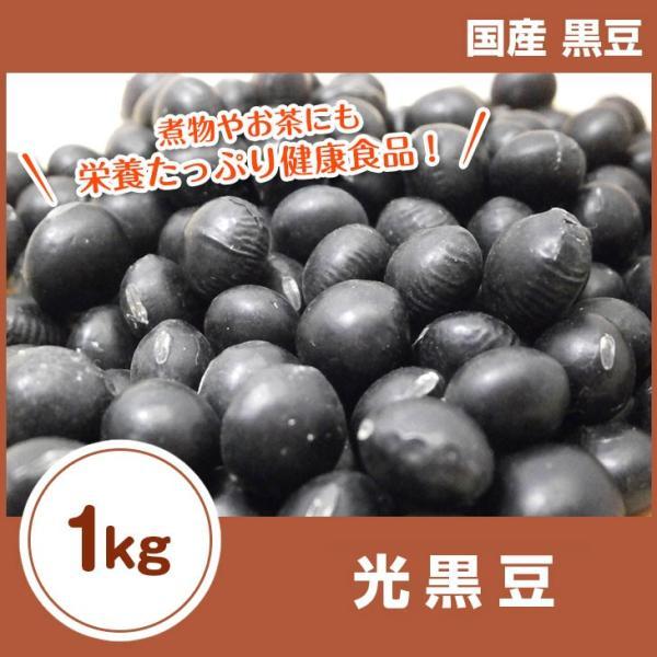 黒豆茶 光黒豆1kg 令和2年産 国産 北海道産
