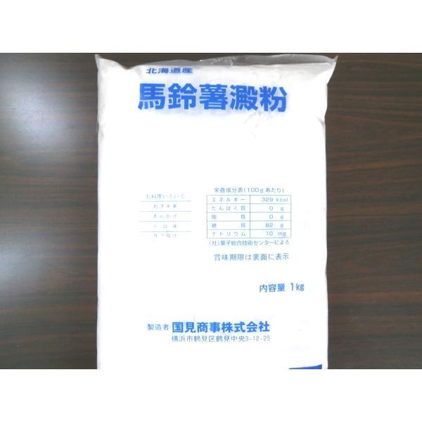 馬鈴薯澱粉 片栗粉1kg 北海道産