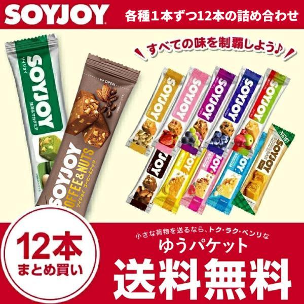 ソイジョイ12種類大塚製薬SOYJOYアップルアーモンドチョコブルーベリーストロベリーピーナッツレーズンゆうパケット