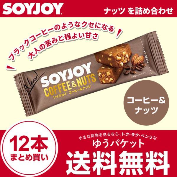 ソイジョイコーヒー&ナッツ30g×12本セットまとめ買い激安SOYJOYセットダイエットお菓子低カロリーおやつ間食ダイエット食品