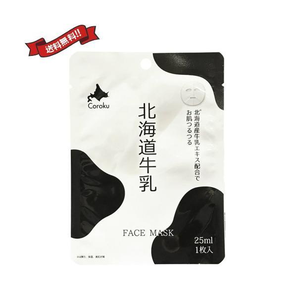 フェイスマスク シートマスク パック 北海道牛乳 フェイスマスク FACE MASK 25ml 1枚 送料無料