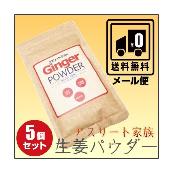 アスリート家族 長崎県産 生姜パウダー 30g 5袋セット 送料無料