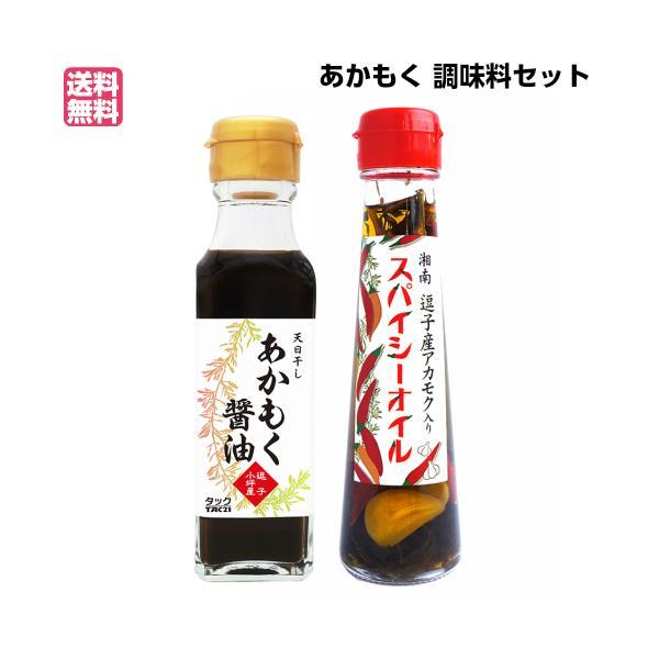 オリーブオイル 醤油 ギフト あかもく醤油 湘南スパイシーオイル あかもく 調味料セット 送料無料