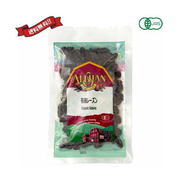 レーズン 無添加 砂糖不使用 アリサン 有機レーズン 100g 送料無料