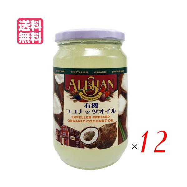 ココナッツオイル 食用 アリサン 有機ココナッツオイル 300g 12個セット 送料無料