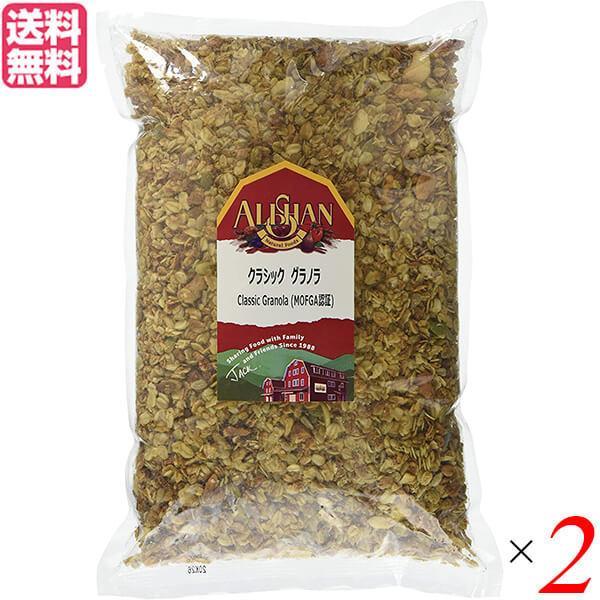 グラノーラ 糖質 ナッツ アリサン クラシック グラノラ 1kg MOFGA認証 2個セット 送料無料