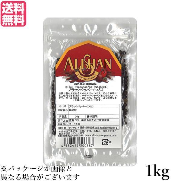 ブラックペッパー ホール 黒胡椒 アリサン ブラックペッパー(つぶ)1kg 送料無料