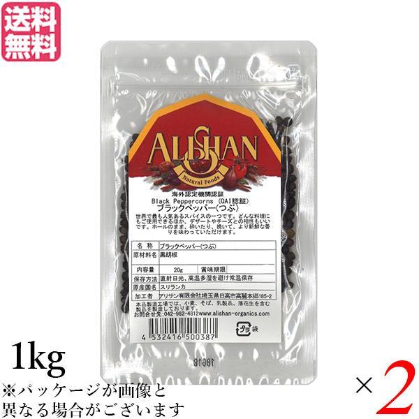 ブラックペッパー ホール 黒胡椒 アリサン ブラックペッパー(つぶ)1kg 2袋セット 送料無料