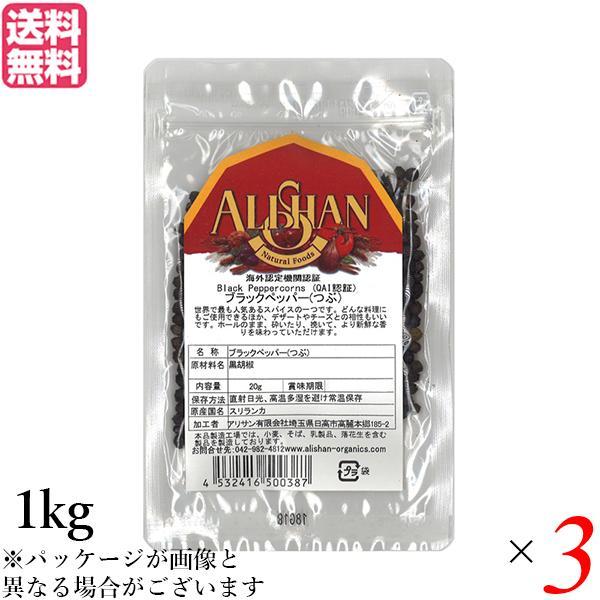 ブラックペッパー ホール 黒胡椒 アリサン ブラックペッパー(つぶ)1kg 3袋セット 送料無料