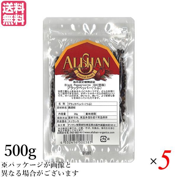 ブラックペッパー ホール 黒胡椒 アリサン ブラックペッパー(つぶ)500g 5袋セット 送料無料