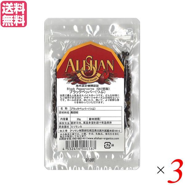 ブラックペッパー ホール 黒胡椒 アリサン ブラックペッパー(つぶ)20g 3袋セット 送料無料