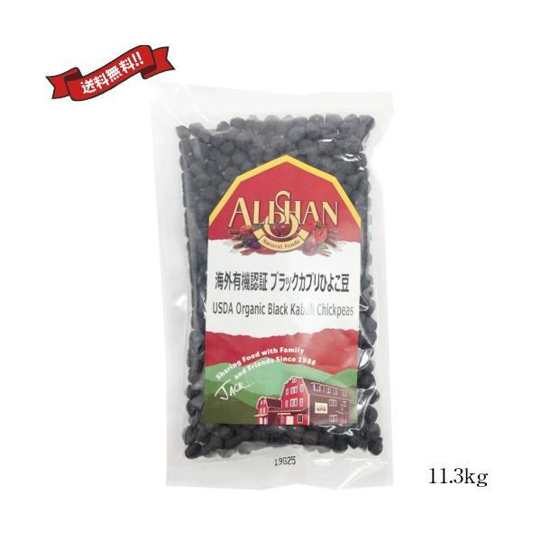 ひよこ豆 オーガニック 乾燥 有機 アリサン 有機ひよこ豆 11.3kg 業務用 送料無料