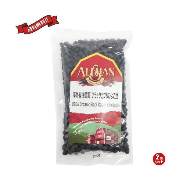 ひよこ豆 オーガニック 乾燥 有機 アリサン 有機黒ひよこ豆 200g 2個セット 送料無料
