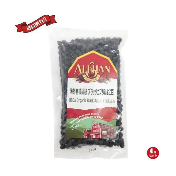 ひよこ豆 オーガニック 乾燥 有機 アリサン 有機黒ひよこ豆 200g 4個セット 送料無料