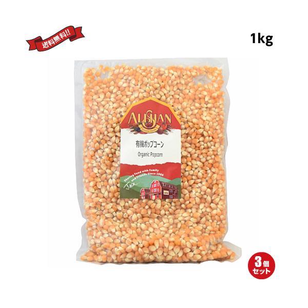 ポップコーン 豆 種 アリサン 有機ポップコーン 1kg 3袋セット 送料無料