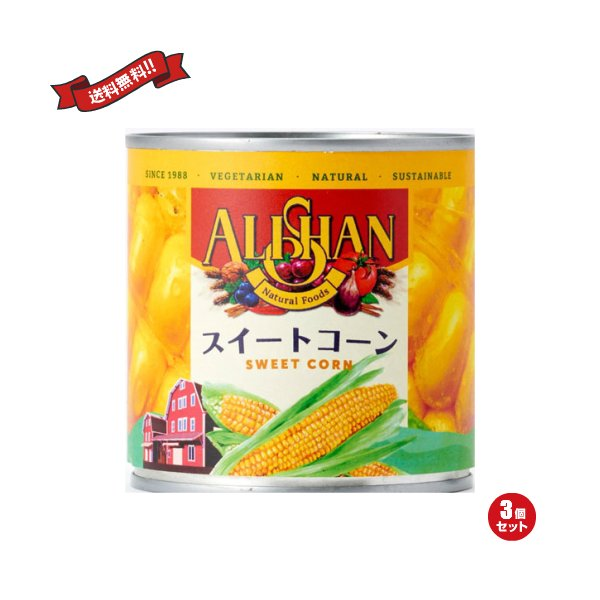 コーン 缶詰 缶 アリサン 有機スイートコーン缶 340g(245g) 3個セット 送料無料