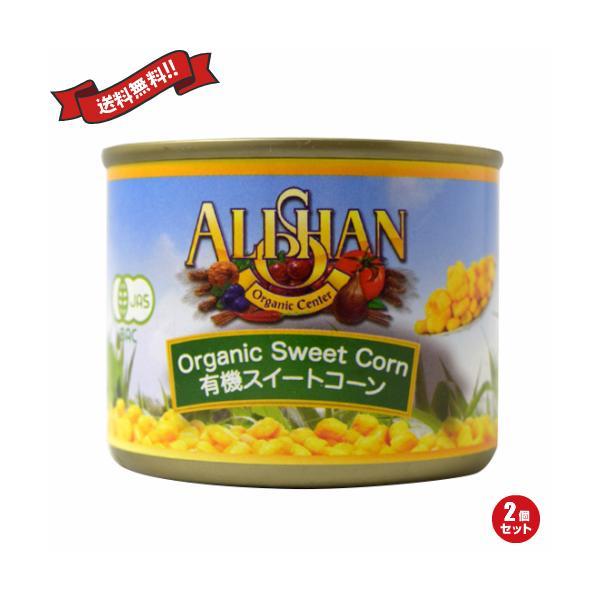 コーン 缶詰 缶 アリサン 有機スイートコーン缶 スモール 125g(81g) 2個セット 送料無料