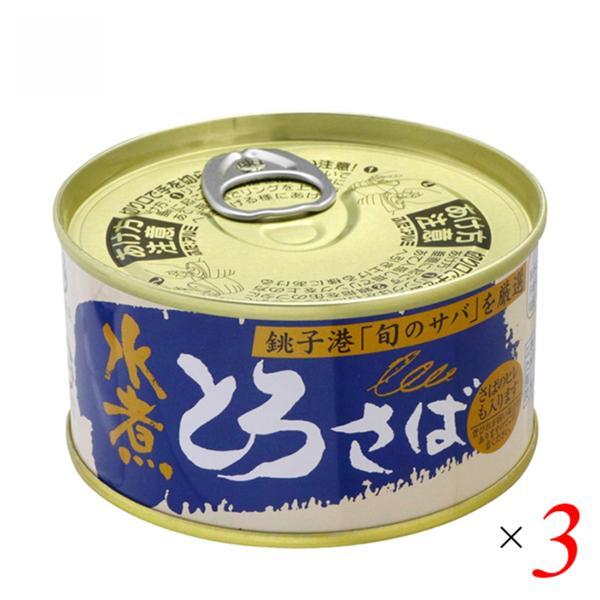 鯖缶 さば缶 鯖 とろさば 水煮 千葉直産 180g 3個セット
