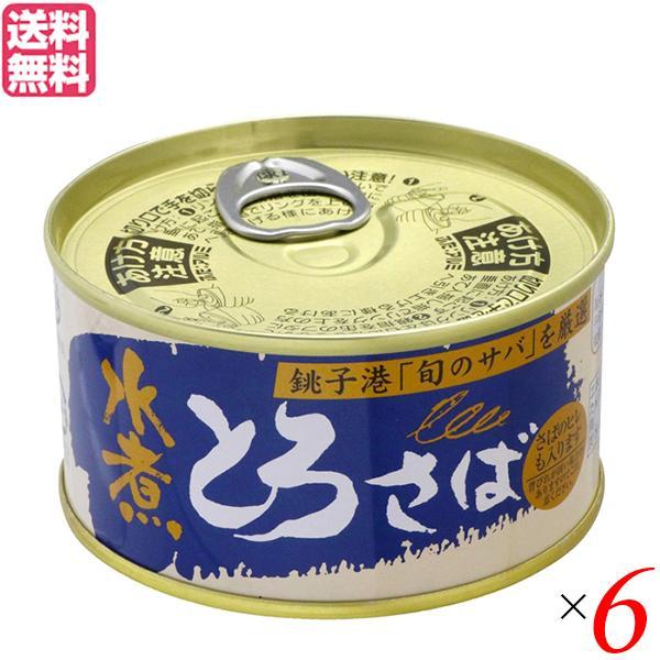 鯖缶 さば缶 鯖 とろさば 水煮 千葉直産 180g 6個セット 送料無料