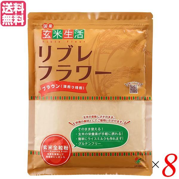 玄米 玄米粉 全粒 シガリオ リブレフラワー ブラウン 500g 8袋セット 送料無料