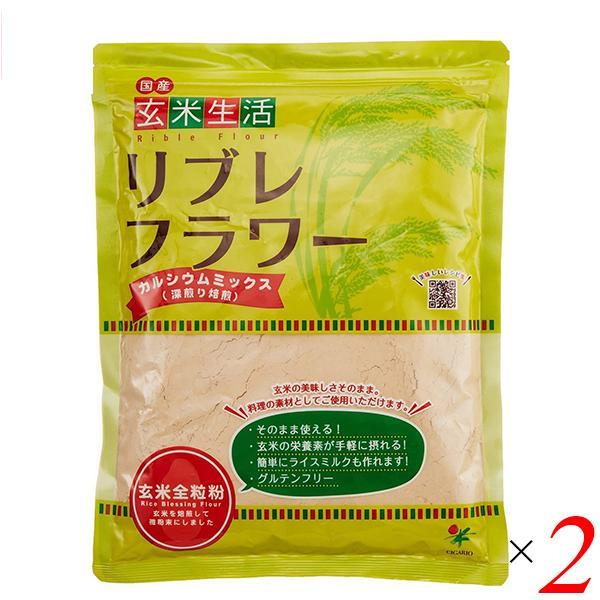 玄米 玄米粉 カルシウム シガリオ リブレフラワー カルシウムミックス 500g 2袋セット 送料無料