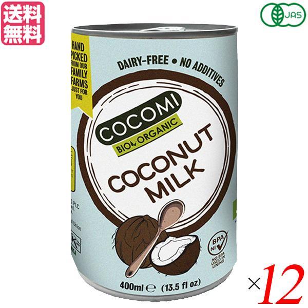 有機ココナッツミルク ココミ 400ml 12缶セット オーガニック ココナッツ ココナッツミルク 送料無料