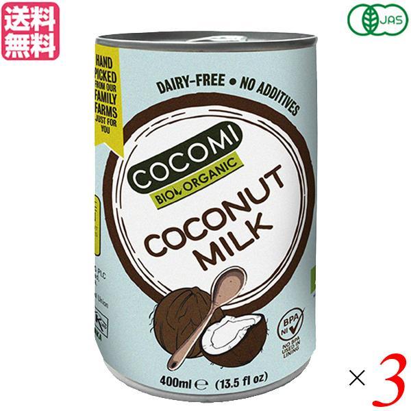 有機ココナッツミルク ココミ 400ml 3缶セット オーガニック ココナッツ ココナッツミルク 送料無料