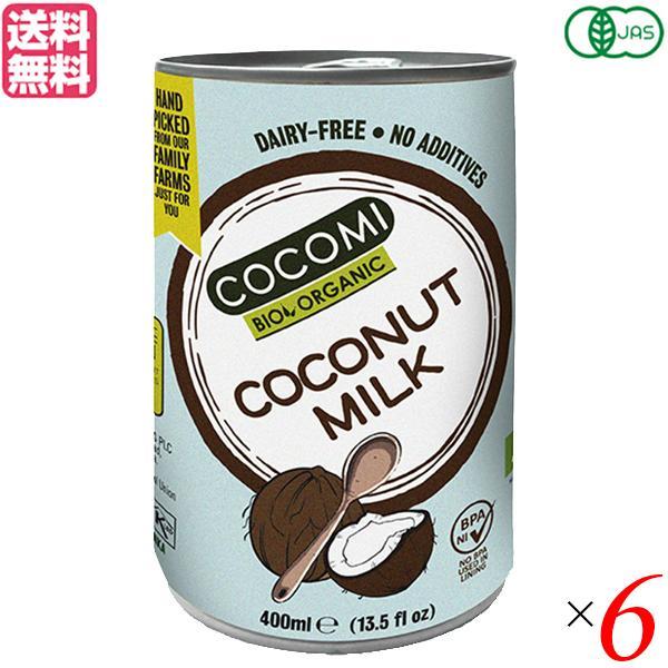 有機ココナッツミルク ココミ 400ml 6缶セット オーガニック ココナッツ ココナッツミルク 送料無料
