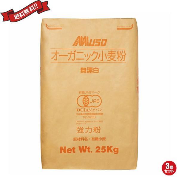 小麦粉 業務用 オーガニック 有機 強力1等粉 25kg 3袋セット 送料無料