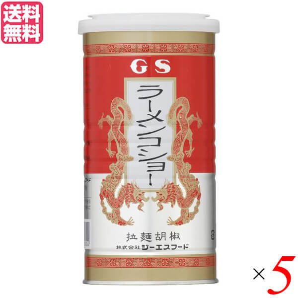 コショウ ブラックペッパー 胡椒 ジーエスフード 拉麺胡椒ラーメンコショー 250g GSフード 5個セット 送料無料