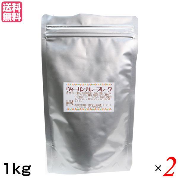 カレー カレールー カレー粉 ヴィーガン カレーフレーク 1kg 2袋セット 送料無料